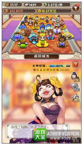 刘备磕头美女养成