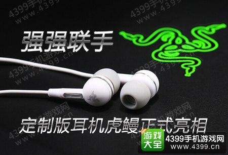 全民突击雷蛇定制版耳机虎鳗正式亮相