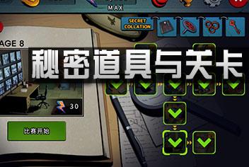 密室逃脱3秘密关卡怎么玩 道具与关卡解锁攻略