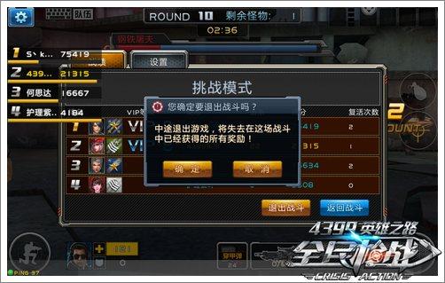 全民枪战2(枪友嘉年华)挑战模式奖励