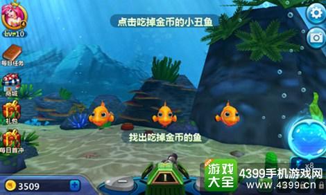 3D黄金渔场