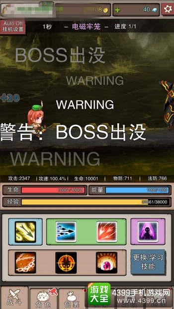 BOSS弹幕