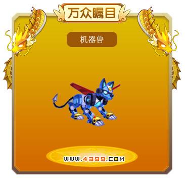 龙斗士机器兽技能表 机器兽图鉴