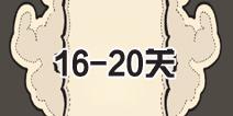 密室逃脱比赛系列8第16-20关攻略 16-20关怎么过