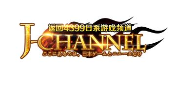 返回4399日系游戏频道J-CHANNEL