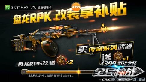 全民枪战2(枪友嘉年华)盘龙RPK