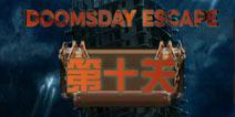 末日逃脱第10关攻略 doomsday escape第十关怎么过