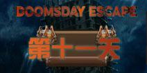 末日逃脱第11关攻略 doomsday escape第十一关怎么过