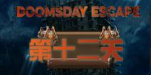 末日逃脱第12关攻略 doomsday escape第十二关怎么过