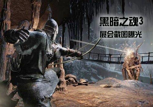 《黑暗之魂3》最新游戏画面曝光