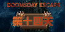 末日逃脱第14关攻略 doomsday escape第十四关怎么过