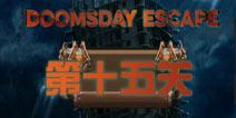 末日逃脱第15关攻略 doomsday escape第十五关怎么过