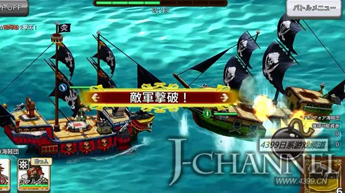 世嘉的航海时代 《海贼之战》事前登录起航