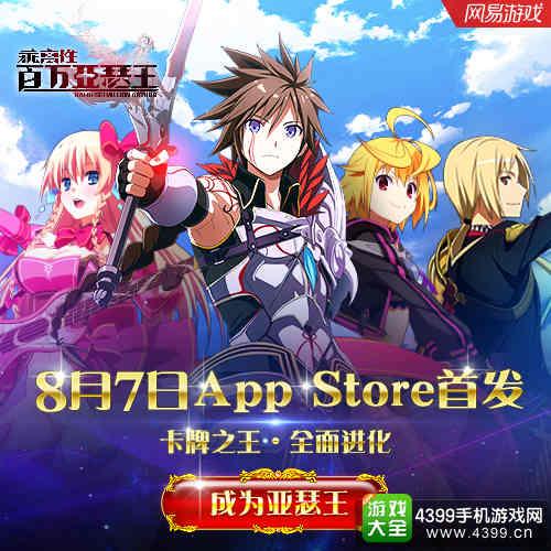 《乖离性百万亚瑟王》拔剑出击 8月7日App Store独家首发