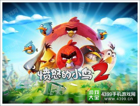 愤怒的小鸟2玩家必看攻略