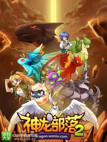 中文版《神龙部落2》