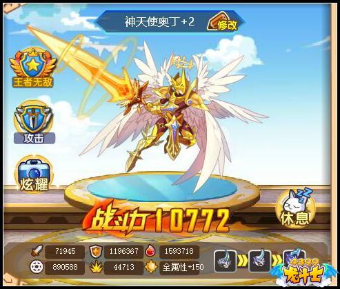 龙斗士神天使奥丁觉醒2阶属性 战力