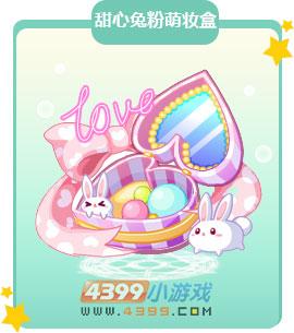 奥比岛甜心兔粉萌妆盒图鉴及获得方式