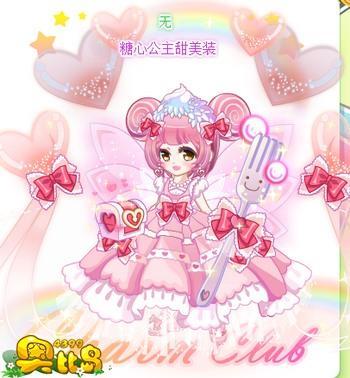 奥比岛糖心公主甜美装图鉴