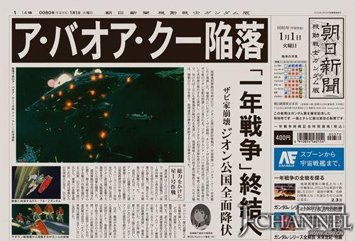 """【新鲜事】官方逼死同人 朝日新闻推出""""朝日新闻高达版"""""""