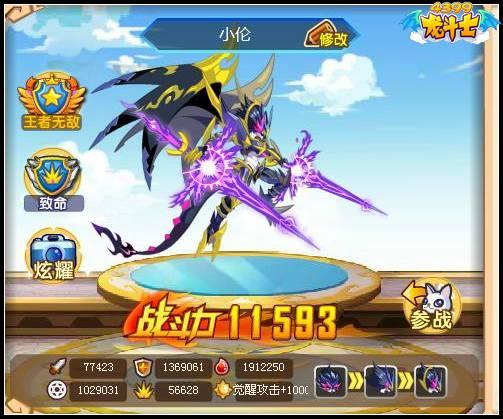龙斗士黑龙神卡伦帝斯觉醒2阶属性 战力