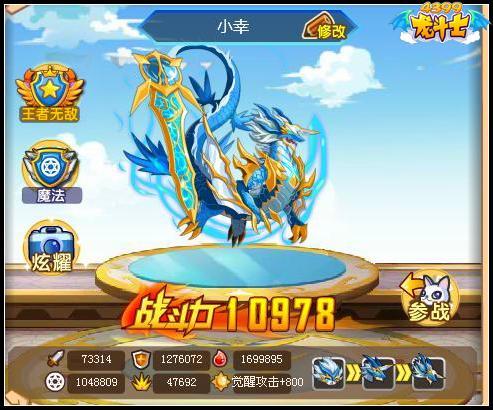 龙斗士水龙神卡辛觉醒2阶属性 战力