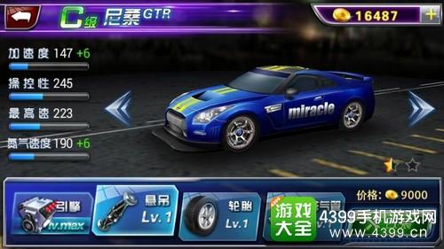 3D狂野飞车赛车