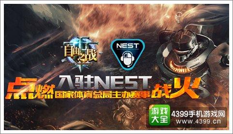 《自由之战》入驻国家赛事NEST 再度点燃战火