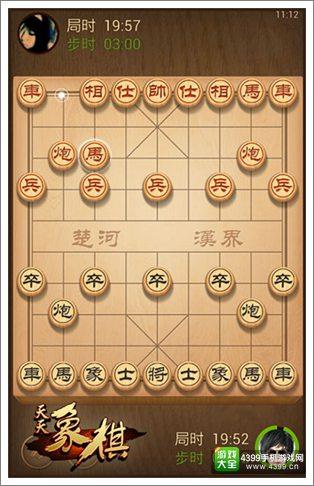 天天象棋手游