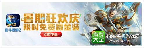 《乱斗西游2》8月13日游戏更新公告