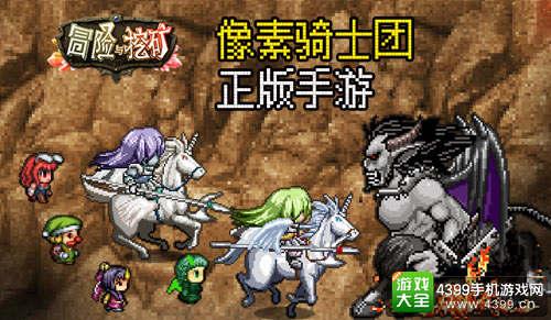 《冒险与挖矿》是角川书店正版授权《像素骑士团》正版手游
