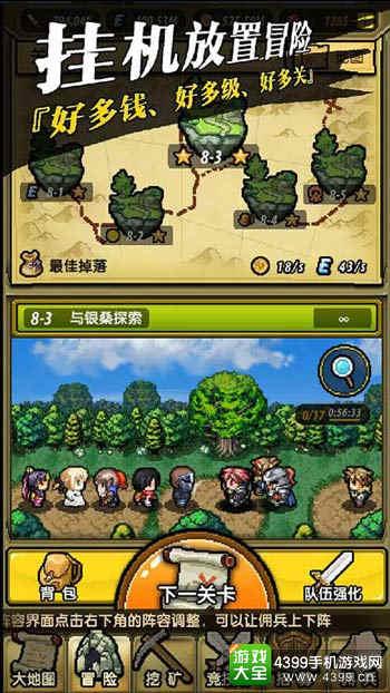 《冒险与挖矿》游戏画面