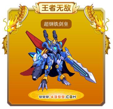 龙斗士超钢铁剑皇技能表 超钢铁剑皇图鉴