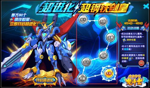 龙斗士超钢铁剑皇怎么得 在哪得