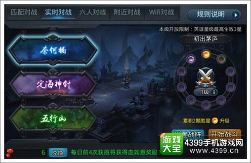 乱斗西游2对战系统优化 实时对战开启