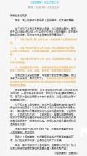 淮南为橘淮北为枳 《怪物弹珠》黯然离开中国市场
