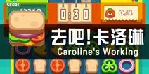 《去吧!卡洛琳》评测 让你兴奋的消除游戏