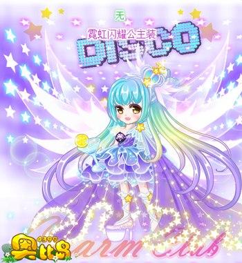奥比岛霓虹闪耀公主装