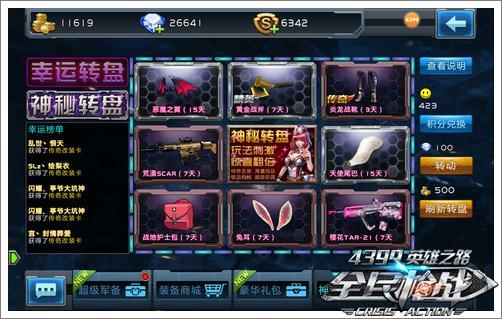 全民枪战2(枪友嘉年华)改装卡
