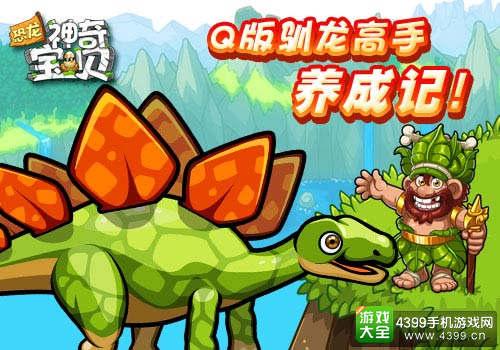 另类侏罗纪世界《恐龙神奇宝贝》带你一起畅游