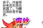 龙斗士漫画假钞