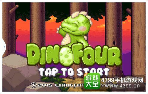 恐龙四人组