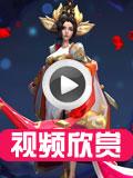 王者荣耀视频欣赏