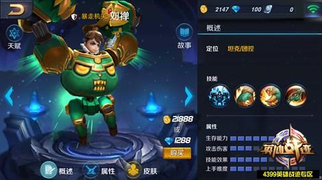 王者荣耀刘禅技能