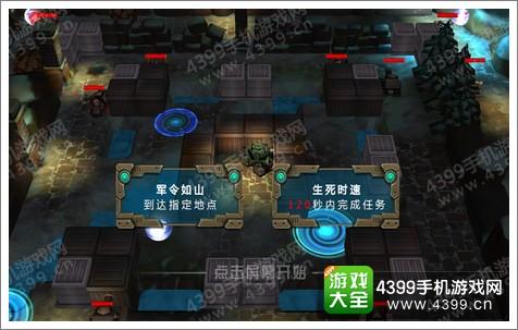 3D坦克大战2第5关通关攻略