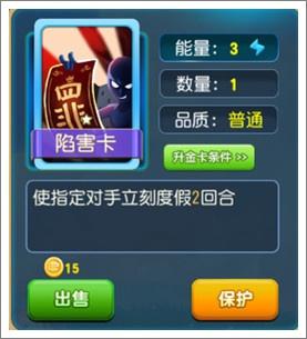 大富翁9陷害卡
