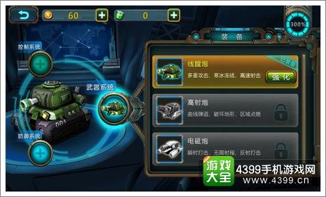 3D坦克大战2好玩吗