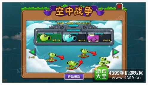 植物大战僵尸2支线小游戏壮植凌云玩法曝光 打飞机