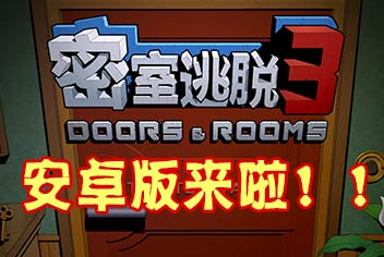 密室逃脱3安卓版火热上线 doors&rooms3双平台同步
