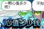 龙斗士漫画心值多少钱